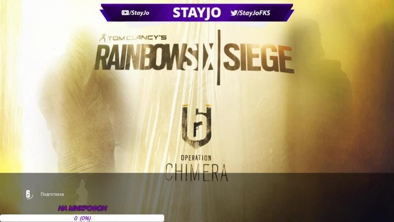 Live Stream StayJo TomClancy'sRainbowSix Siege Короче говоря копим на Dokkaebi