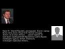 Опубликованы телефонные разговоры высшего руководства рф по поводу захвата Крыма и других городов Украины