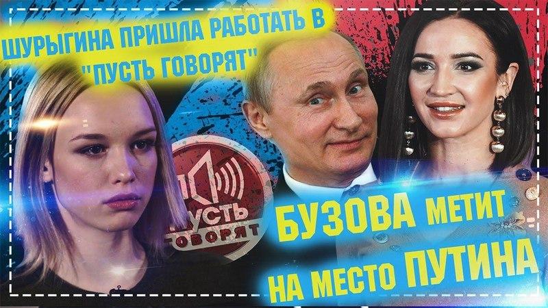 Ольга Бузова метит на место Путина / Диана Шурыгина пришла работать в Пусть говорят 24.04.18