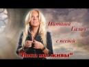 Наталья Галич - Пока мы живы