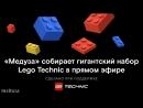 Сборка Lego Technic в прямом эфире