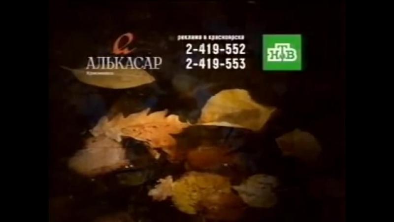 Рекламная заставка (НТВ-Красноярск, 1.09.2007-30.11.2010)
