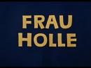 Госпожа Метелица' 1963  Frau Holle