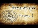 Что такое ОККУЛЬТИЗМ Отличия оккультизма от эзотерики История оккультизма