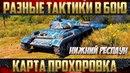 Тактика на Прохоровке HD - Нижний респаун   Шикарный бой worldoftanks wot танки — [ : wot-