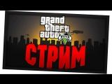 Играем  GTA V  , Assassins Creed Brotherhood или Crysis 3