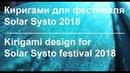 Organica OM Киригами для Solar Systo 2018 Kirigami design for Solar Systo festival 2018