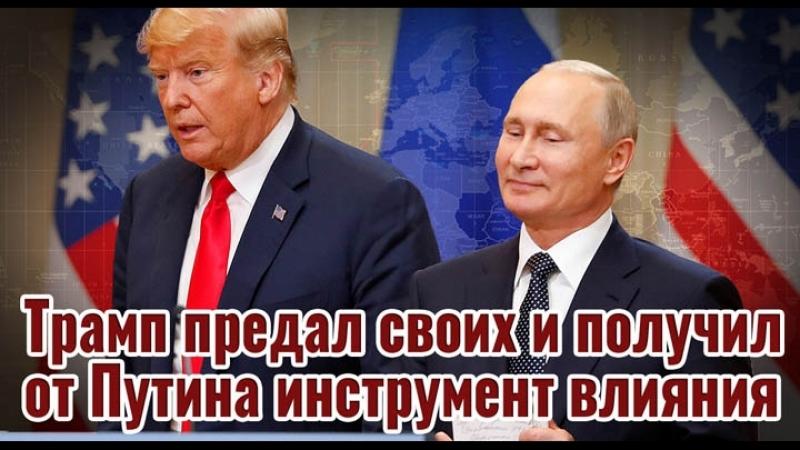 Паника в США: Трамп предал своих и получил от Путина инструмент влияния