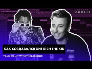 Как создавался хит Rich The Kid – «Plug Walk»: TheLabCook  (Переведено сайтом Rhyme.ru)