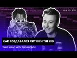 Как создавался хит Rich The Kid Plug Walk TheLabCook (Переведено сайтом Rhyme.ru)