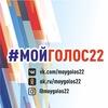 #мойголос22