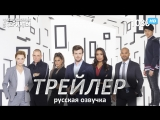 Обман / Deception (1 сезон) Трейлер (RUS) [HD 1080]