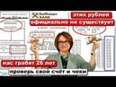 Сбербанк отказывается принимать валюту 810 RUR и открывать счет 643 RUB 06 06 2018