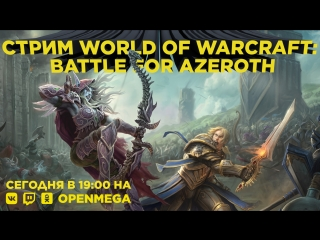 Катя тестит бету World of Warcraft: Battle for Azeroth