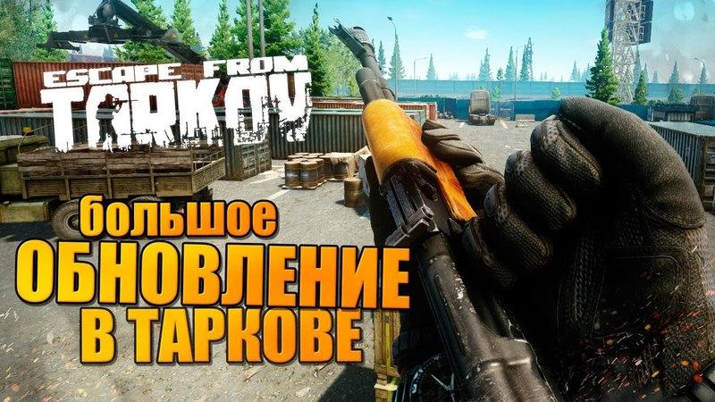 Обновление 0.8 в Таркове 🔥 новая карта Развязка, новое оружие и экипировка!