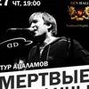 27|09 | МЁРТВЫЕ ДЕЛЬФИНЫ | Екатеринбург