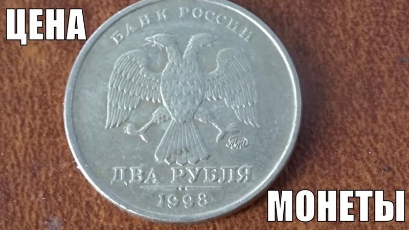 Сколько стоит монета 2 рубля 1998 года