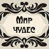 """""""Мир чудес"""". Товары для рукоделия.Россия."""
