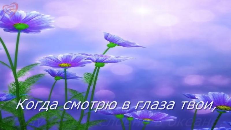 КОГДА СМОТРЮ В ГЛАЗА ТВОИ Алексей Раджабов Лика Ильинова (DownloadfromYOUTUBE.top)