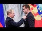 Путин наградил Сборную России по футболу