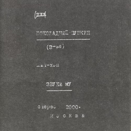 Звуки Му альбом Shokoladniy Pushkin / Chocolate Pushkin