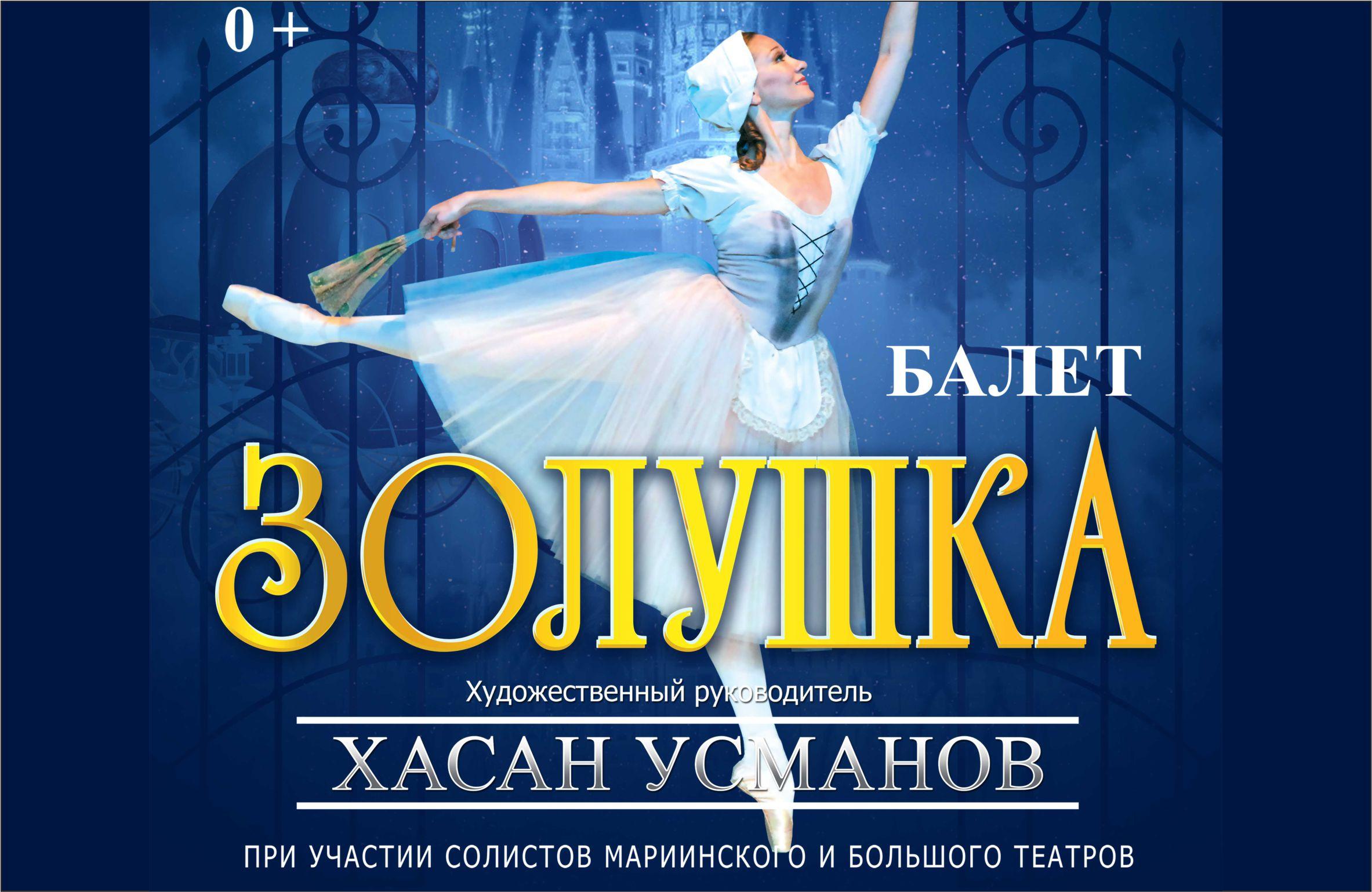 """Купить билеты на балет """"Золушка"""""""