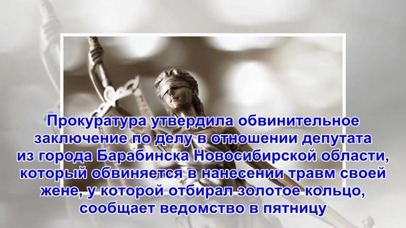 Новосибирский депутат пойдет под суд после попытки отобрать у жены кольцо