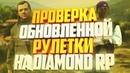 ПРОВЕРКА ОБНОВЛЁННОЙ РУЛЕТКИ НА DIAMOND RP ВЫПАЛ MAVERICK