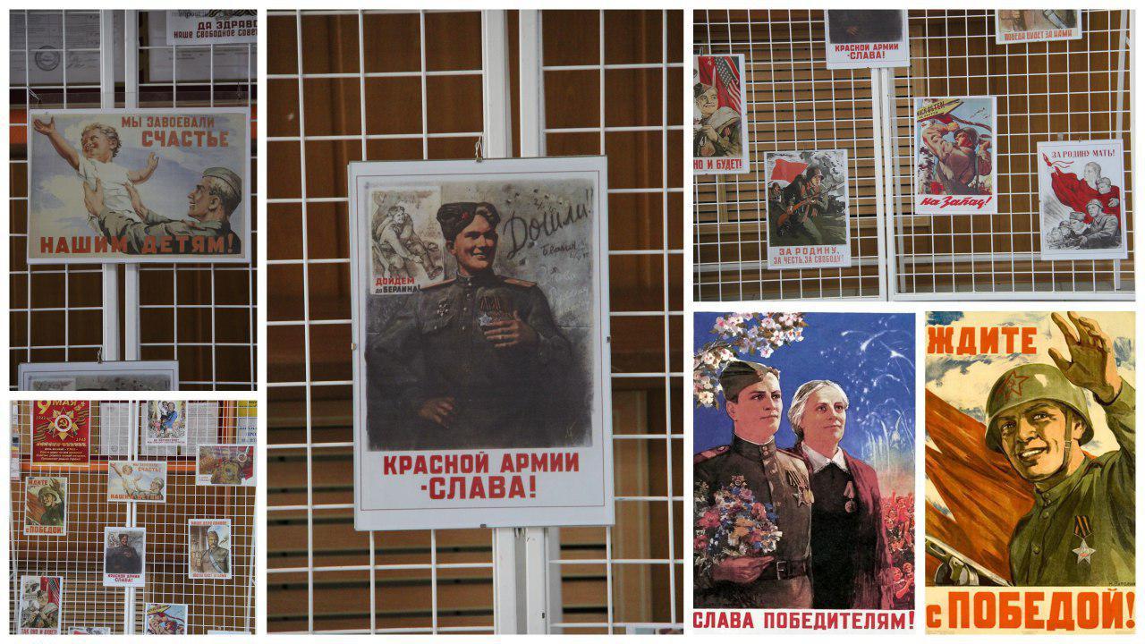 Выставку плакатов военного времени представили в клубе «Огонек» на Зеленоградской