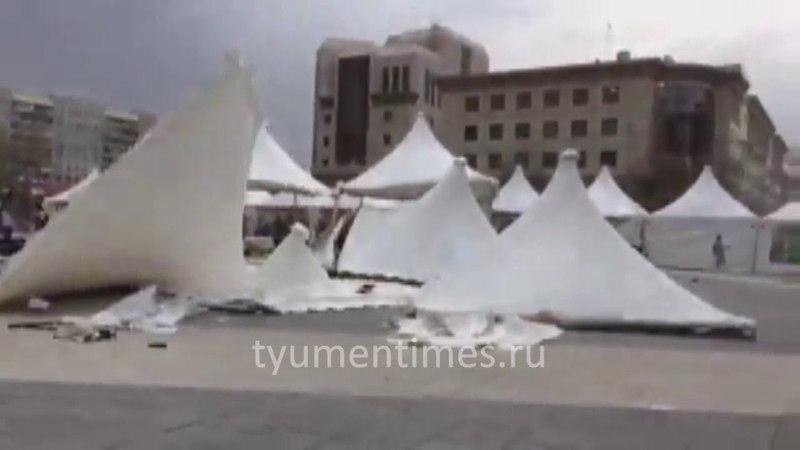Ураган в Тюмени фестиваль Жара на площади 400-летия Тюмени
