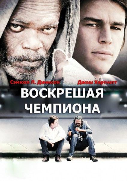 Воскрешая чемпиона (2007)