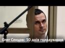 Голодування Сенцова: 50 днів
