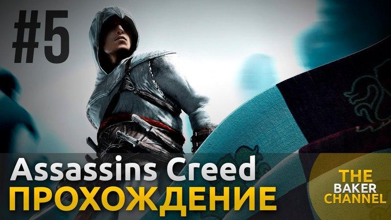 Assassins Creed┃ Гарнье де Наплуз┃ 5