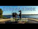 Добрий ранок Ukraine