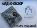 Видео-обзор с Ксенией Гладышевой. Выпуск 7 Приключения Шерлока Холмса
