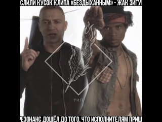 В сети появился полный клип ЖАКА ЭНТОНИ и ОКСИМИРОНА [Рифмы и Панчи]