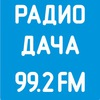 Радио Дача Петрозаводск 99,2 FM