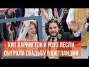 Звезды Игры престолов Кит Харингтон и Роуз Лесли сыграли свадьбу в Шотландии