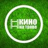 КиноТеатрНаТраве в Красноармейском