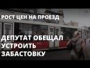 Депутат Бондаренко обещал устроить забастовку в общественном транспорте
