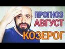 Гороскоп КОЗЕРОГ Август 2018 год / Ведическая Астрология