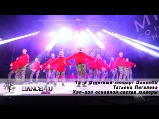 15-й Отчетный концерт Dance4U | Татьяна Пигалева | Основной состав юниоры