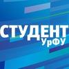 СТУДЕНТ УрФУ