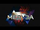 MATRANG-МЕДУЗА 3D DJ Mixer