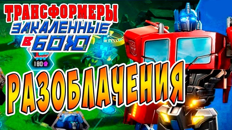1 АКТ РАЗОБЛАЧЕНИЯ Трансформеры Закаленные в Бою Transformers Forged To Fight ч.78