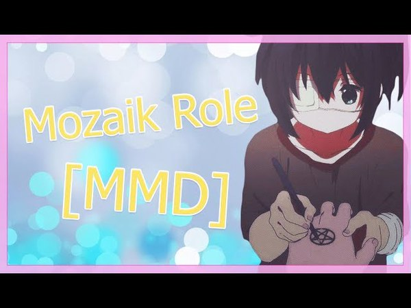 Mozaik Role【 MMD 】