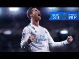 10.03 | Новости игр #16. FIFA 18 и Battlefield