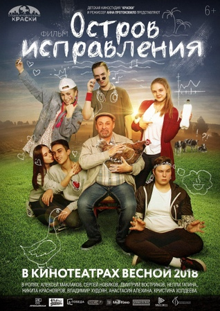 Остров исправления (2017) — трейлеры, даты премьер — КиноПоиск » Freewka.com - Смотреть онлайн в хорощем качестве