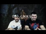 Стрим Dark Souls: Remastered. Финал прохождения (16+)