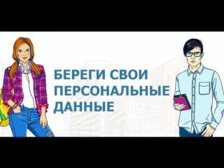 Видео-урок для детей по безопасному поведению в интернете